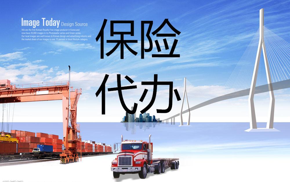 货物运输保险代办