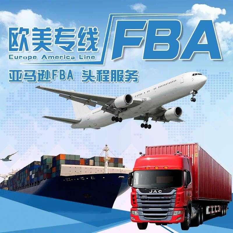 选择长沙畅湘国际发FBA头程4大优势